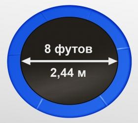 Батут Oxygen Fitness Standard 8 ft inside (Blue) - Прыжковое полотно диаметром 8 футов (2,44 м)