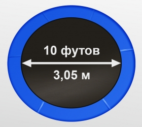 Батут Oxygen Fitness Standard 10 ft inside (Blue) - Прыжковое полотно диаметром 10 футов (3,05 м)