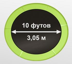 Батут Oxygen Fitness Standard 10 ft outside (Light green) - Прыжковое полотно диаметром 10 футов (3,05 м)